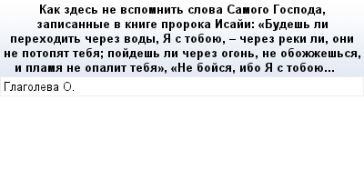 mail_71172580_Kak-zdes-ne-vspomnit-slova-Samogo-Gospoda-zapisannye-v-knige-proroka-Isaji_-_Budes-li-perehodit-cerez-vody-A-s-toboue---cerez-reki-li-oni-ne-potopat-teba_-pojdes-li-cerez-ogon-ne-obozze (400x209, 11Kb)