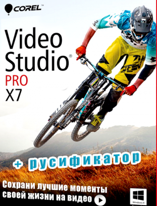 corel video studio (311x406, 237Kb)