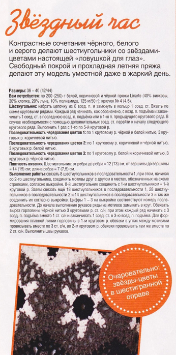 page16_image1.1 (346x700, 327Kb)