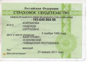 Заявление на снилс физического лица бланк 2015 скачать - 29cc