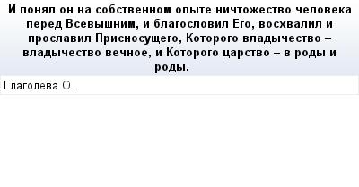 mail_71253570_I-ponal-on-na-sobstvennom-opyte-nictozestvo-celoveka-pered-Vsevysnim-i-blagoslovil-Ego-voshvalil-i-proslavil-Prisnosusego-Kotorogo-vladycestvo---vladycestvo-vecnoe-i-Kotorogo-carstvo--- (400x209, 10Kb)