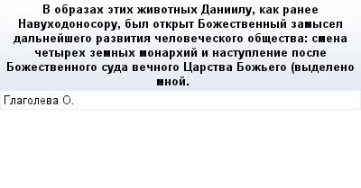 mail_71262781_V-obrazah-etih-zivotnyh-Daniilu-kak-ranee-Navuhodonosoru-byl-otkryt-Bozestvennyj-zamysel-dalnejsego-razvitia-celoveceskogo-obsestva_-smena-cetyreh-zemnyh-monarhij-i-nastuplenie-posle-Bo (400x209, 13Kb)