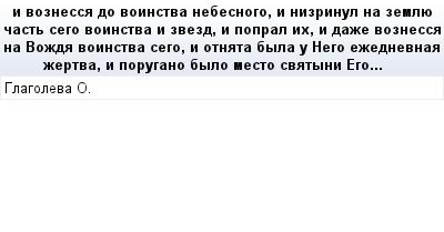 mail_71319761_i-voznessa-do-voinstva-nebesnogo-i-nizrinul-na-zemlue-cast-sego-voinstva-i-zvezd-i-popral-ih-i-daze-voznessa-na-Vozda-voinstva-sego-i-otnata-byla-u-Nego-ezednevnaa-zertva-i-porugano-byl (400x209, 10Kb)