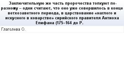 mail_71333817_Zakluecitelnuue-ze-cast-prorocestva-tolkuuet-po-raznomu---odni-scitauet-cto-ono-uze-soversilos-v-konce-vethozavetnogo-perioda-v-carstvovanie-_naglogo-i-iskusnogo-v-kovarstve_-sirijskogo (400x209, 12Kb)