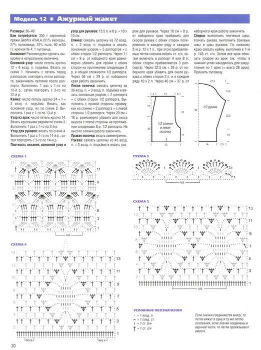 Ажурные жакеты крючком и схемы