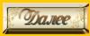 3290568_daleepryamoygolnik (100x41, 5Kb)