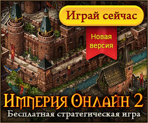 Играть в Imperia online 2