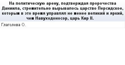 mail_71386366_Na-politiceskuue-arenu-podtverzdaa-prorocestva-Daniila-stremitelno-vyryvalos-carstvo-Persidskoe-kotorym-v-eto-vrema-upravlal-ne-menee-velikij-i-arkij-cem-Navuhodonosor-car-Kir-II. (400x209, 9Kb)