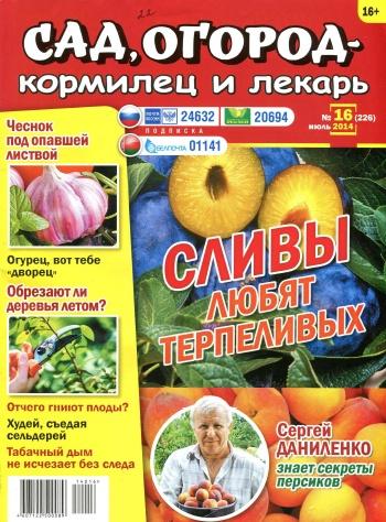 2920236_1407417987_sokil_16_2014 (350x474, 115Kb)