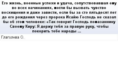 mail_71443624_Ego-zizn-voennye-uspehi-i-udaca-soputstvovavsaa-emu-vo-vseh-nacinaniah-mogli-by-vyzvat-cuvstvo-voshisenia-i-daze-zavisti-esli-by-za-sto-patdesat-let-do-ego-rozdenia-cerez-proroka-Isajue (400x209, 16Kb)