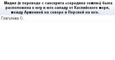 mail_71458828_Midia-v-perevode-s-sanskrita-_seredina-zemli_-byla-raspolozena-k-uegu-i-uego-zapadu-ot-Kaspijskogo-mora-mezdu-Armeniej-na-severe-i-Persiej-na-uege. (400x209, 8Kb)