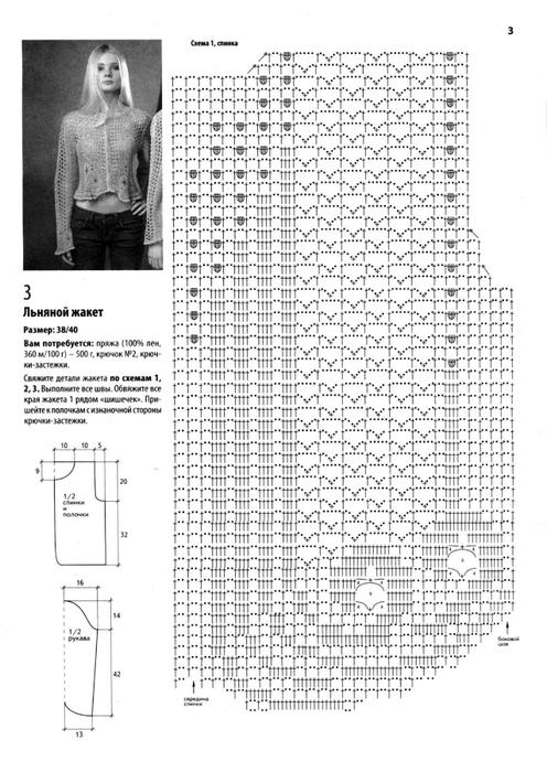 crochetemoda000411 (496x700, 214Kb)
