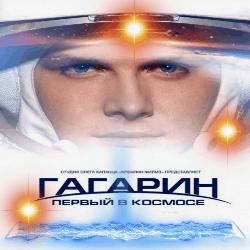 3996605_GagarinPervii_v_kosmose (250x250, 33Kb)