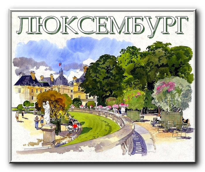 jardin de luxembourg,paris,marie de  medecis,napoleon III,myparis,france,франция,нескучные заметки,париж,наполеон III,люксембургский сад,сенат,латинский квартал, мария медичи, (700x587, 339Kb)