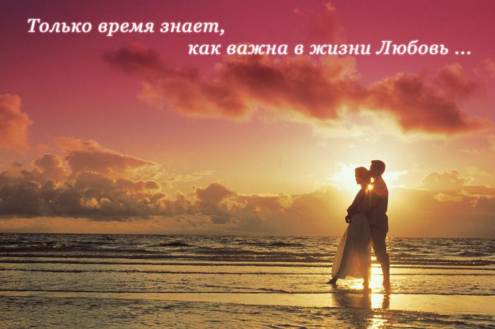 Любовь и время самое интересное в