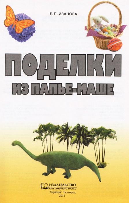 Podelki_iz_pape-mashe.page02 (447x700, 271Kb)