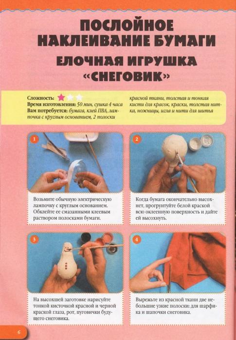 Podelki_iz_pape-mashe.page07 (485x700, 390Kb)