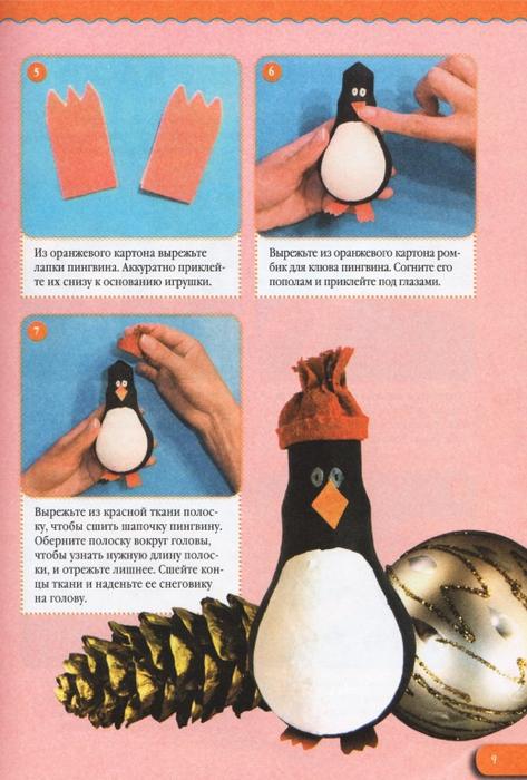 Podelki_iz_pape-mashe.page10 (473x700, 373Kb)