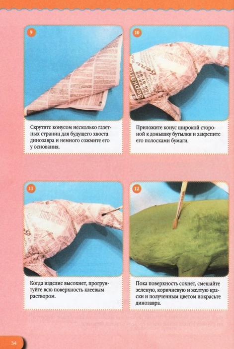 Podelki_iz_pape-mashe.page35 (471x700, 350Kb)