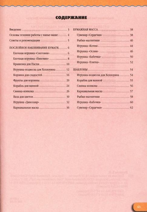 Podelki_iz_pape-mashe.page64 (485x700, 279Kb)
