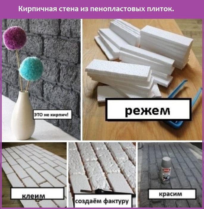 Декоративная плитка из пенопласта своими руками