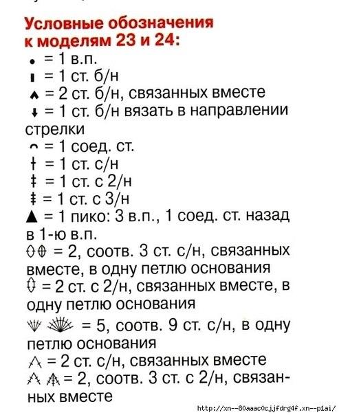 mmS8dqbIc_A (493x604, 159Kb)
