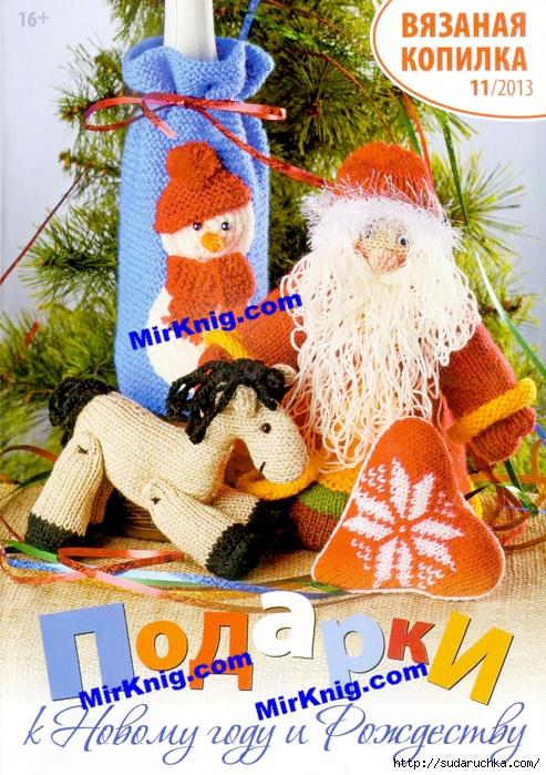 MirKnig.com_Подарки к Новому году и Рождеству_Страница_01 (493x700, 399Kb)