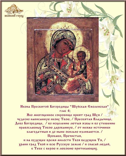 smolenskaya shuiskaya (500x621, 131Kb)