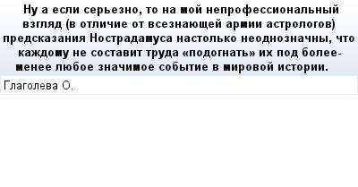 mail_69349390_Nu-a-esli-serezno-to-na-moj-neprofessionalnyj-vzglad-v-otlicie-ot-vseznauesej-armii-astrologov-predskazania-Nostradamusa-nastolko-neodnoznacny-cto-kazdomu-ne-sostavit-truda-_podognat_-i (400x209, 12Kb)