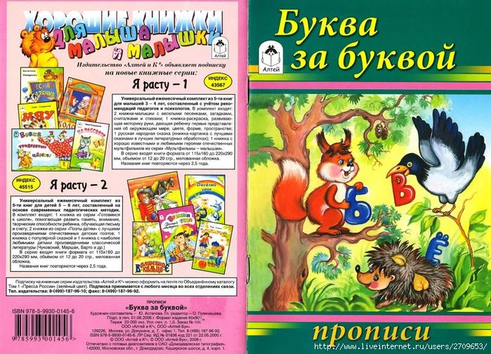 propisi_bukva_za_bukvoj.page01 (700x504, 407Kb)