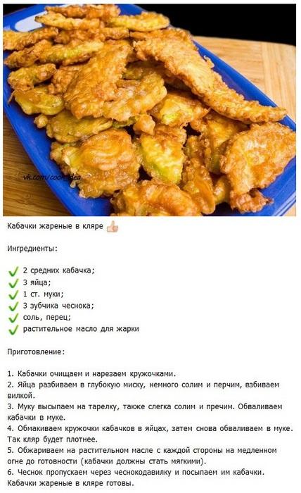 Кабачок рецепты в кляре рецепт