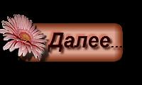 109350592_knopka_67ot_FANINA (200x120, 18Kb)