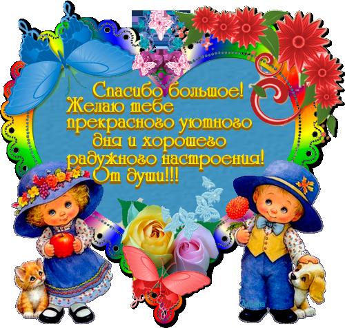 Спасибо за праздник для детей и подарки