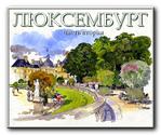 ������ jardin de luxembourg,paris,marie de  medecis,napoleon III,myparis,france,�������,��������� �������,�����,�������� III,�������������� ���,�����,��������� �������, ����� ������, (700x587, 475Kb)