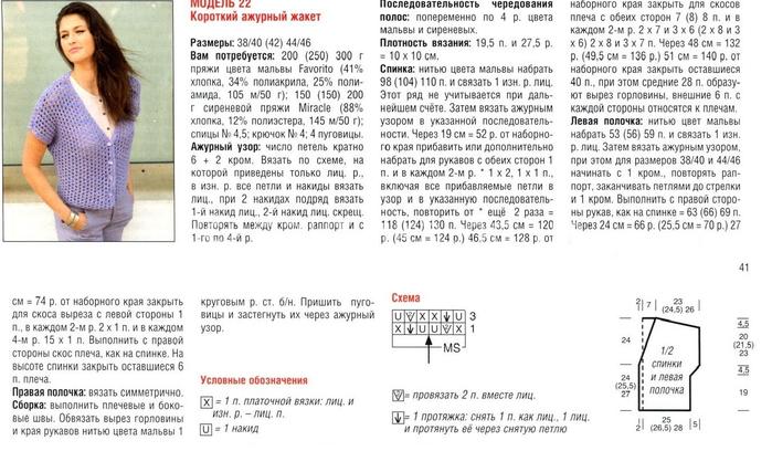 Вязание ажурных кофточек спицами с описанием 82