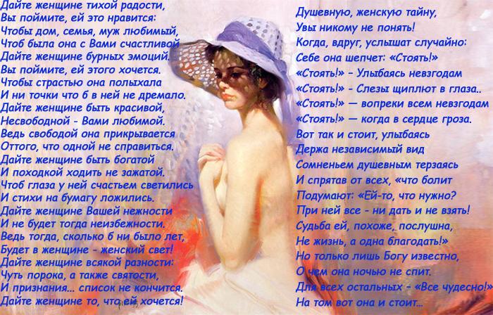 Лучший стих о женском