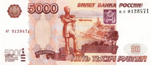 Banknote_5000_rubles_1997_front (517x225, 29Kb)