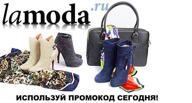 2835299_106534784_kuponLamoda8 (650x350, 84Kb)