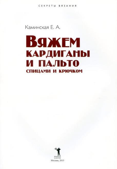 Каминская Е. - Вяжем кардиганы и пальто спицами и крючком (Секреты вязания) - 2013_2 (456x656, 72Kb)