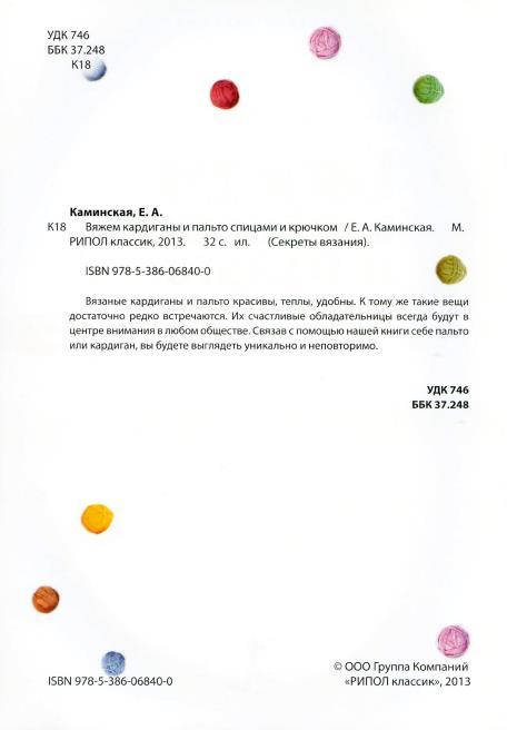 Каминская Е. - Вяжем кардиганы и пальто спицами и крючком (Секреты вязания) - 2013_3 (456x656, 72Kb)