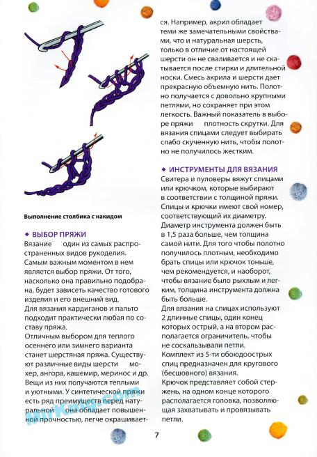 Каминская Е. - Вяжем кардиганы и пальто спицами и крючком (Секреты вязания) - 2013_8 (456x656, 235Kb)