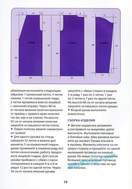 Каминская Е. - Вяжем кардиганы и пальто спицами и крючком (Секреты вязания) - 2013_20 (456x652, 188Kb)