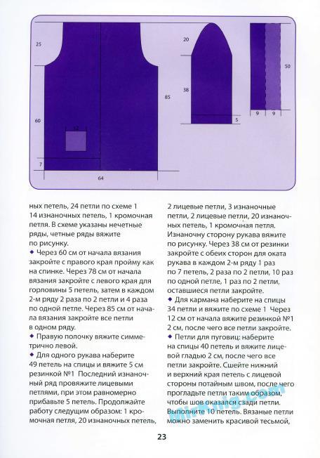 Каминская Е. - Вяжем кардиганы и пальто спицами и крючком (Секреты вязания) - 2013_24 (456x652, 191Kb)