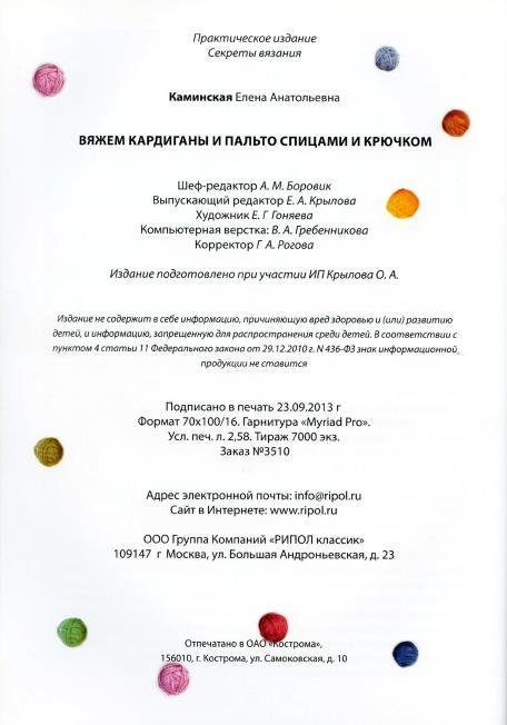 Каминская Е. - Вяжем кардиганы и пальто спицами и крючком (Секреты вязания) - 2013_33 (456x652, 111Kb)