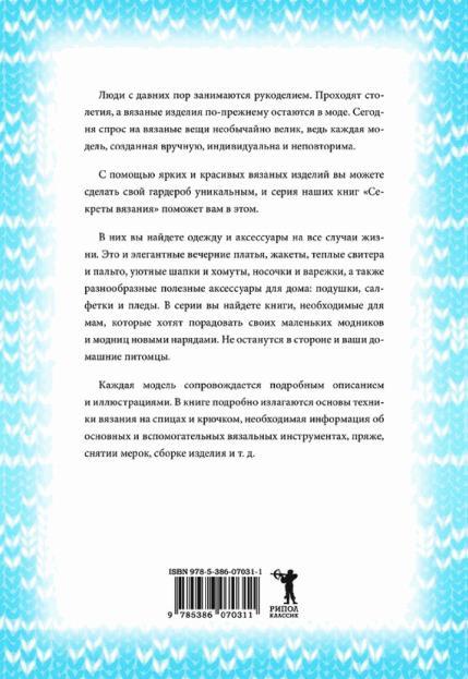 Каминская Е. - Вяжем подушки, салфетки и пледы спицами и крючком (Секреты вязания) - 2014_34 (429x623, 200Kb)