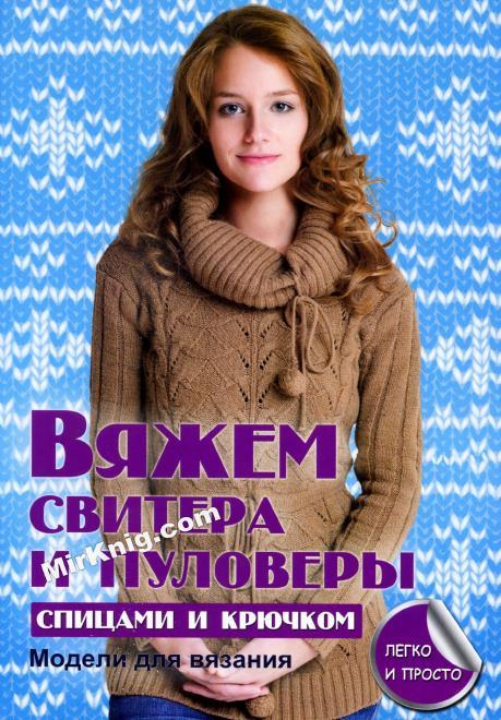 Каминская Е. - Вяжем свитера и пуловеры спицами и крючком (Секреты вязания) - 2013_1 (459x660, 391Kb)