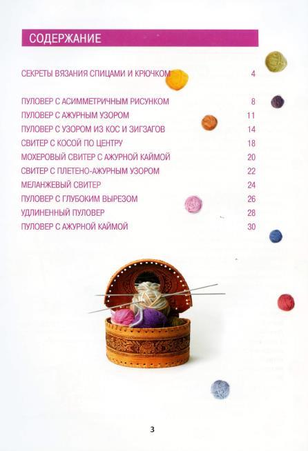 Каминская Е. - Вяжем свитера и пуловеры спицами и крючком (Секреты вязания) - 2013_4 (446x654, 154Kb)