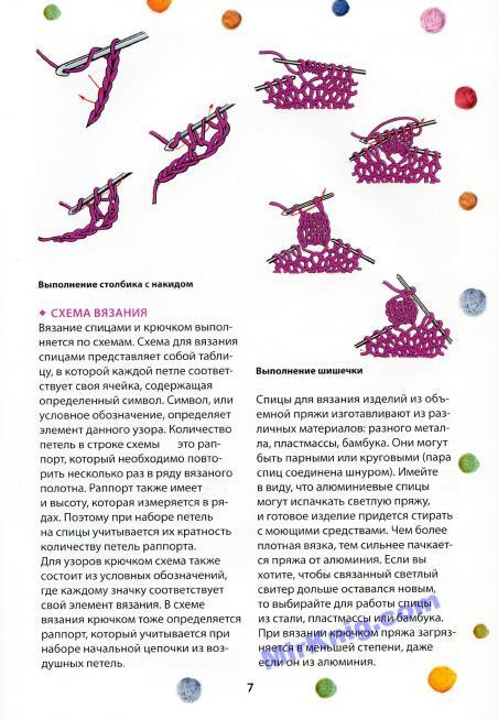 Каминская Е. - Вяжем свитера и пуловеры спицами и крючком (Секреты вязания) - 2013_8 (452x654, 229Kb)