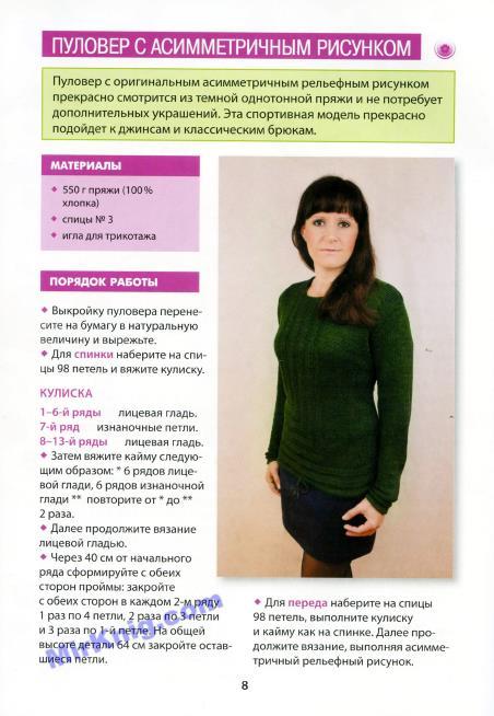 Каминская Е. - Вяжем свитера и пуловеры спицами и крючком (Секреты вязания) - 2013_9 (452x654, 209Kb)