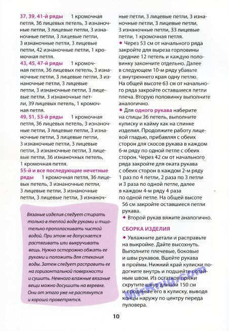 Каминская Е. - Вяжем свитера и пуловеры спицами и крючком (Секреты вязания) - 2013_11 (452x654, 254Kb)